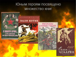 Юным героям посвящено множество книг