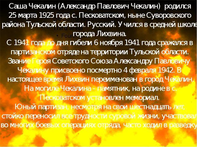 Саша Чекалин(Александр Павлович Чекалин)родился 25 марта 1925 года с. Пес...