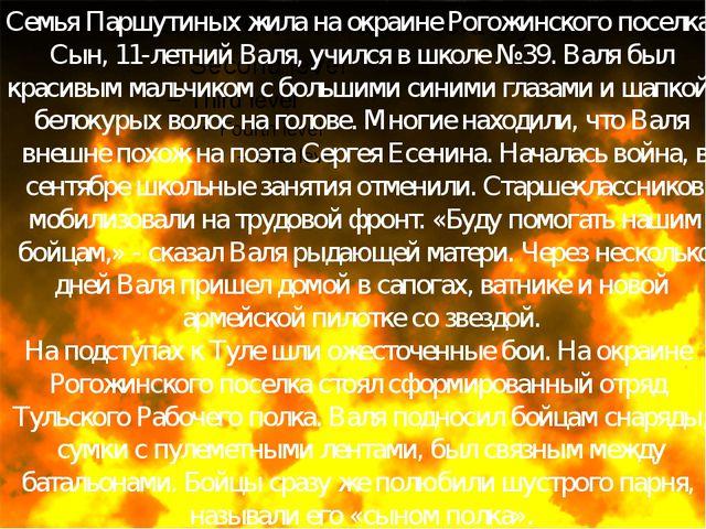 СемьяПаршутиных жила на окраине Рогожинского поселка. Сын, 11-летний Валя,...
