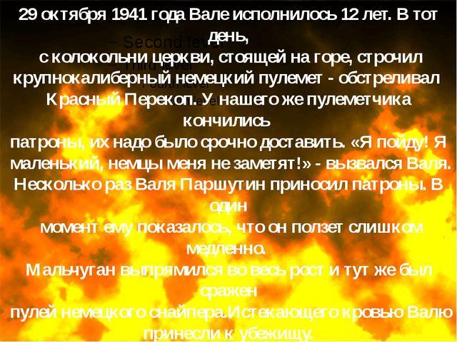 29 октября 1941 года Вале исполнилось 12 лет. В тот день, с колокольни церкв...
