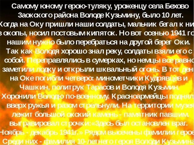 Самому юному герою-туляку, уроженцу села Бехово Заокского района Володе Кузь...