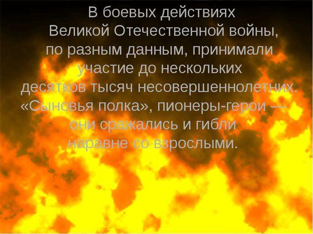 В боевых действиях Великой Отечественной войны, по разным данным, принимали...