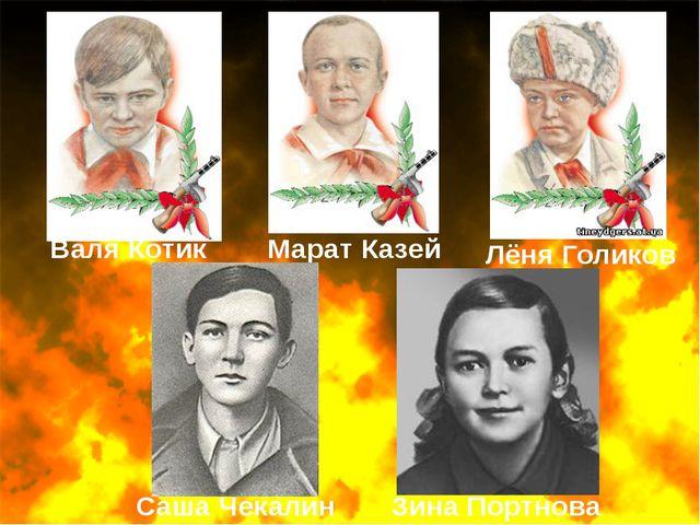 Валя Котик Марат Казей Лёня Голиков Саша Чекалин Зина Портнова
