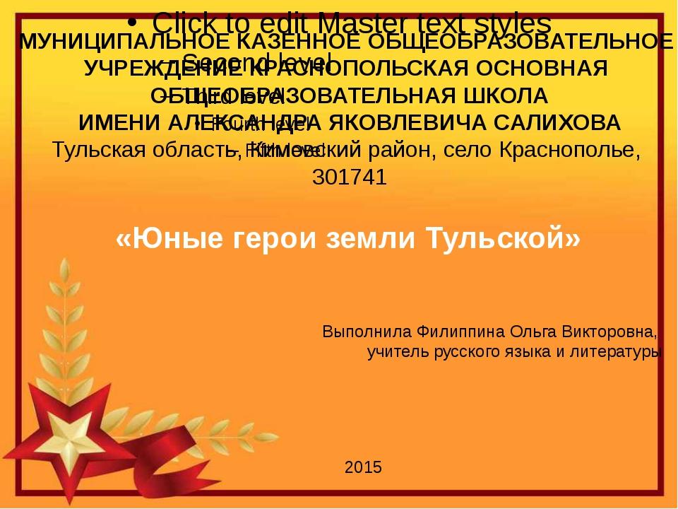 МУНИЦИПАЛЬНОЕ КАЗЕННОЕ ОБЩЕОБРАЗОВАТЕЛЬНОЕ УЧРЕЖДЕНИЕ КРАСНОПОЛЬСКАЯ ОСНОВНА...