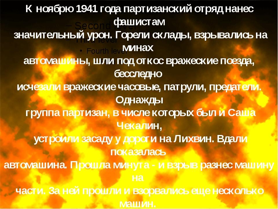 К ноябрю 1941 года партизанский отряд нанес фашистам значительный урон. Горе...