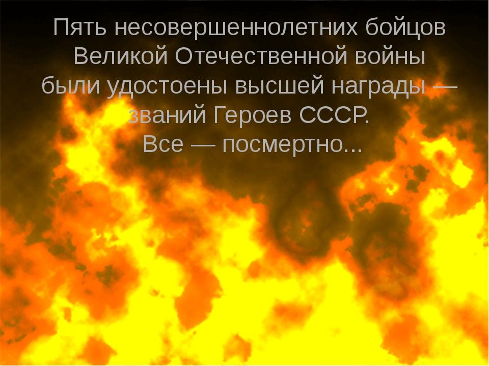 Пять несовершеннолетних бойцов Великой Отечественной войны были удостоены вы...