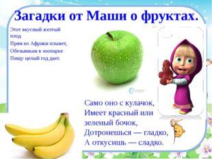 Загадки от Маши о фруктах. Этот вкусный желтый плод Прям из Африки плывет, Об