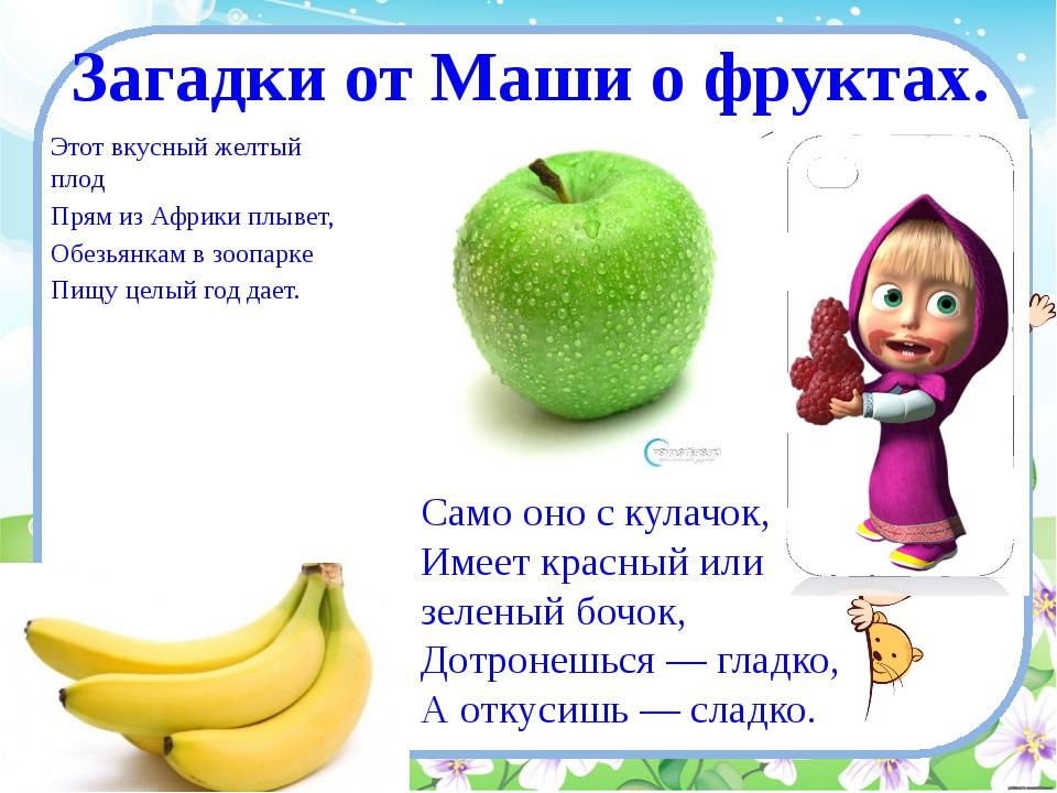 Загадки от Маши о фруктах. Этот вкусный желтый плод Прям из Африки плывет, Об...