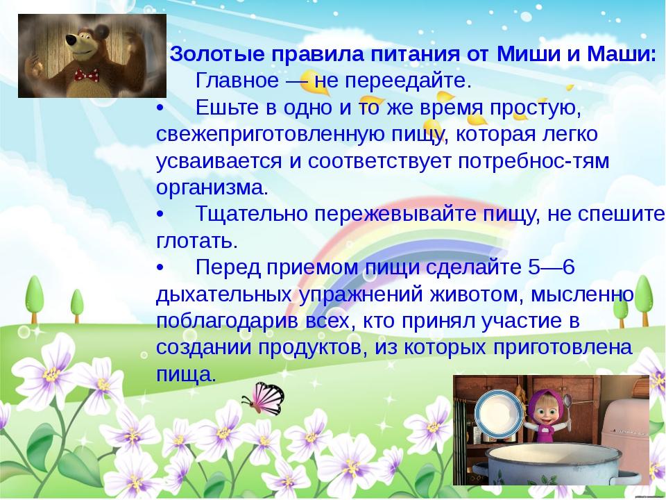 Золотые правила питания от Миши и Маши: •Главное — не переедайте. •...