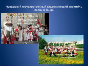 Чувашский государственный академический ансамбль песни и танца