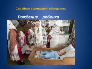 Семейная и домашняя обрядность Рождение ребенка