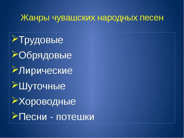 Жанры чувашских народных песен Трудовые Обрядовые Лирические Шуточные Хоровод...