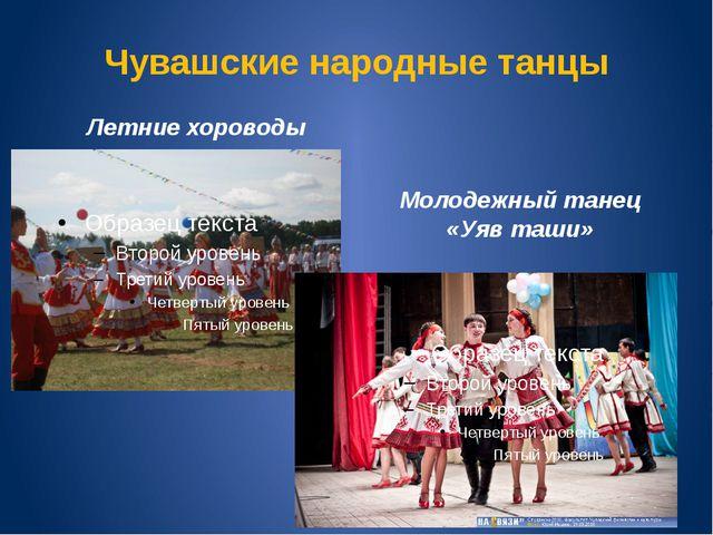 Чувашские народные танцы Летние хороводы Молодежный танец «Уяв таши»