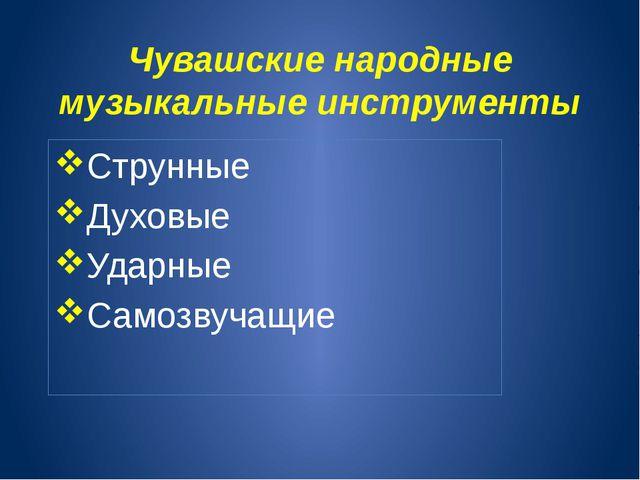 Чувашские народные музыкальные инструменты Струнные Духовые Ударные Самозвуча...
