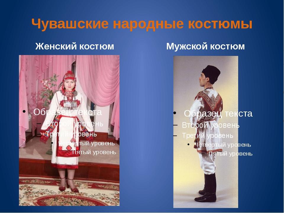 Чувашские народные костюмы Женский костюм Мужской костюм