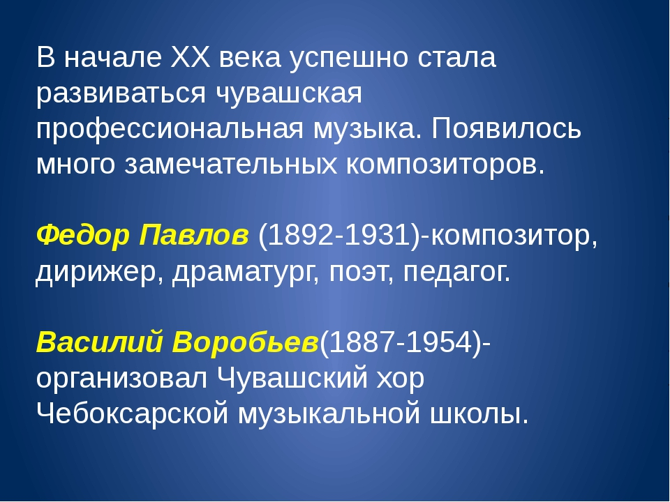 В начале XX века успешно стала развиваться чувашская профессиональная музыка....