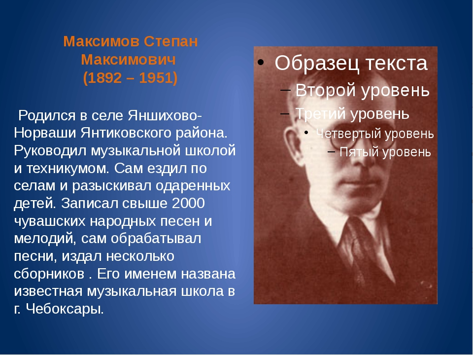 Максимов Степан Максимович (1892 – 1951) Родился в селе Яншихово-Норваши Янти...