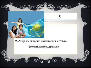 5 «Мир и согласие начинается с тебя» (семья, класс, друзья).