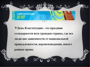 День Конституции - это праздник солидарности всех граждан страны, где все люд