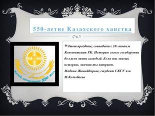 550-летие Казахского ханства Этот праздник, совпадает с 20-летием Конституции