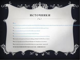 источники http://www.mtrk.kz/ru/news-mtrk/narod-v-potoke-istorii/13114-550-le