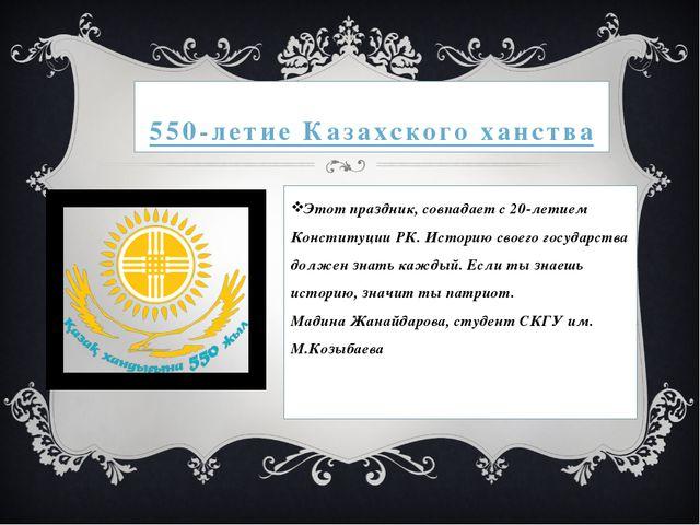 550-летие Казахского ханства Этот праздник, совпадает с 20-летием Конституции...