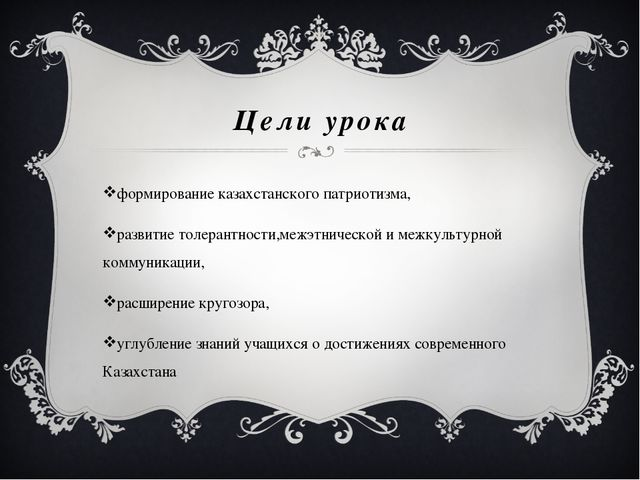 Цели урока формирование казахстанского патриотизма, развитие толерантности,ме...