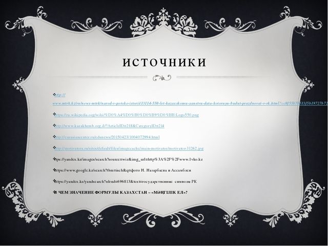 источники http://www.mtrk.kz/ru/news-mtrk/narod-v-potoke-istorii/13114-550-le...