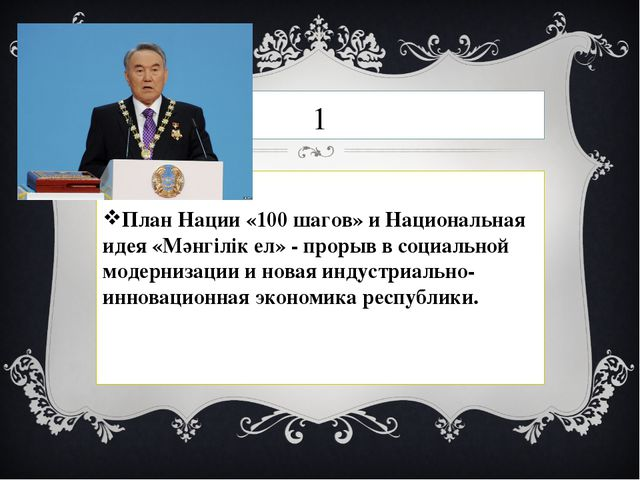 1 План Нации «100 шагов» и Национальная идея «Мәнгілік ел» - прорыв в социаль...