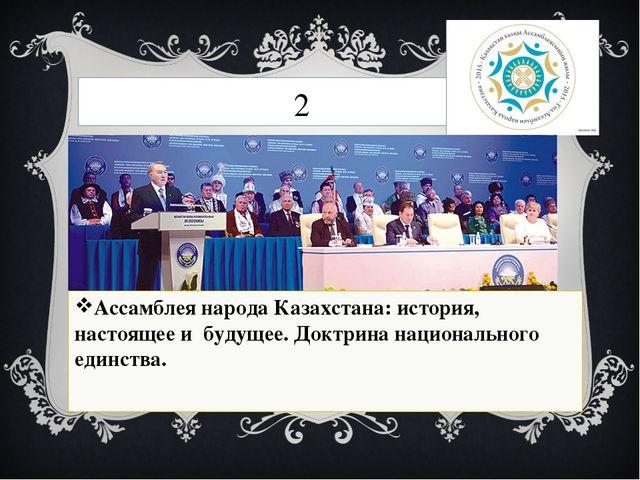 2 Ассамблея народа Казахстана: история, настоящее и будущее. Доктрина национа...