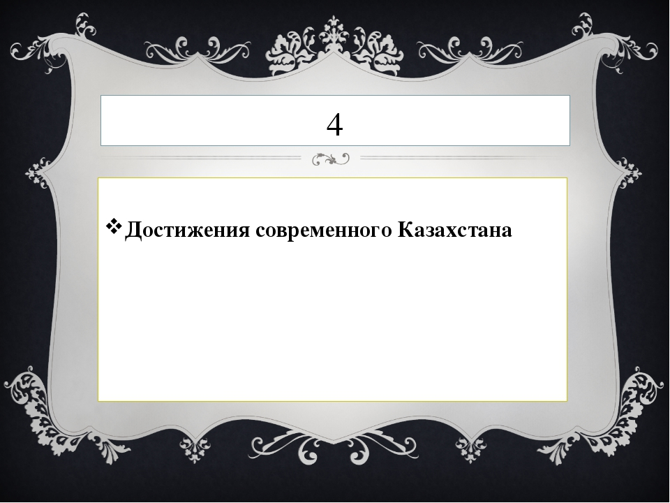 4 Достижения современного Казахстана