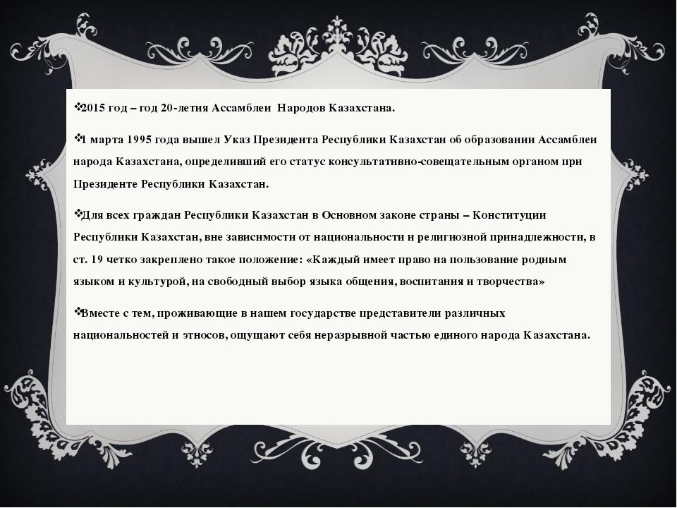 2015 год – год 20-летия Ассамблеи Народов Казахстана. 1 марта 1995 года выше...
