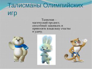 Талисманы Олимпийских игр Талисман – магический предмет, способный защищать