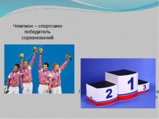 Чемпион – спортсмен победитель соревнований Пьедестал - возвышение, подножие