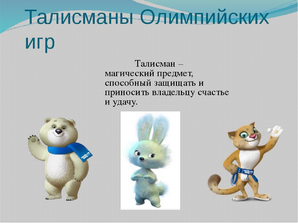 Талисманы Олимпийских игр Талисман – магический предмет, способный защищать...