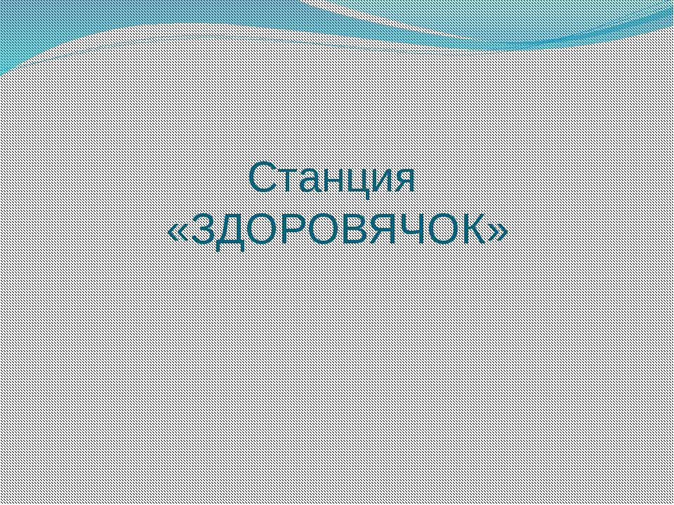 Станция «ЗДОРОВЯЧОК»