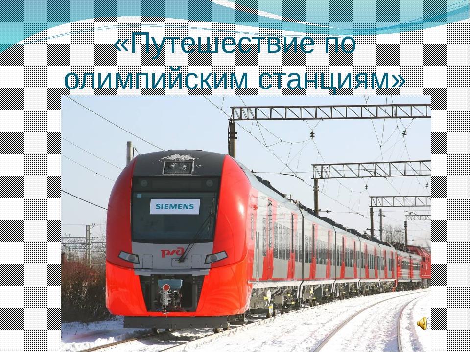 «Путешествие по олимпийским станциям»