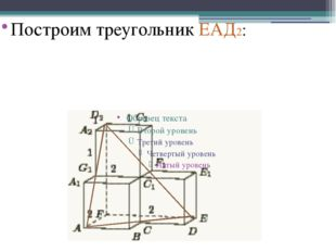 Построим треугольник ЕАД2: