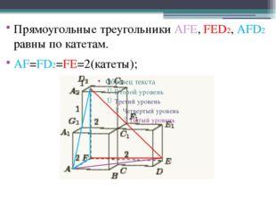 Прямоугольные треугольники AFE, FED2, AFD2 равны по катетам. AF=FD2=FE=2(кате