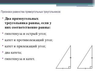 Признаки равенства прямоугольных треугольников: Два прямоугольных треугольник