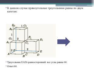 В данном случае прямоугольные треугольники равны по двум катетам: Треугольник