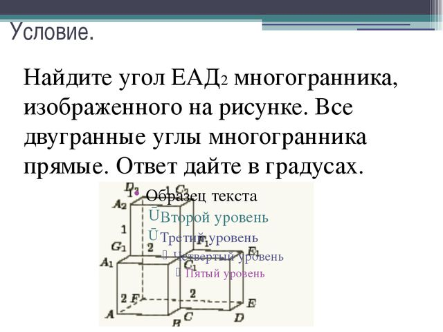 Условие. Найдите угол ЕАД2 многогранника, изображенного на рисунке. Все двугр...