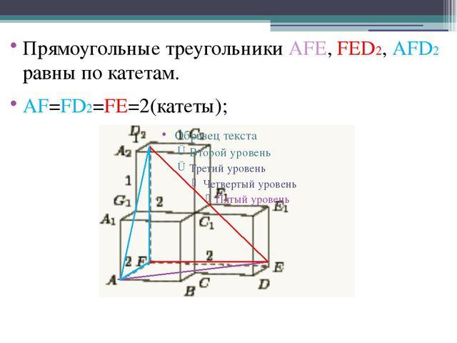 Прямоугольные треугольники AFE, FED2, AFD2 равны по катетам. AF=FD2=FE=2(кате...
