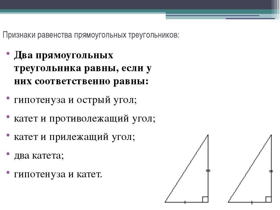 Признаки равенства прямоугольных треугольников: Два прямоугольных треугольник...