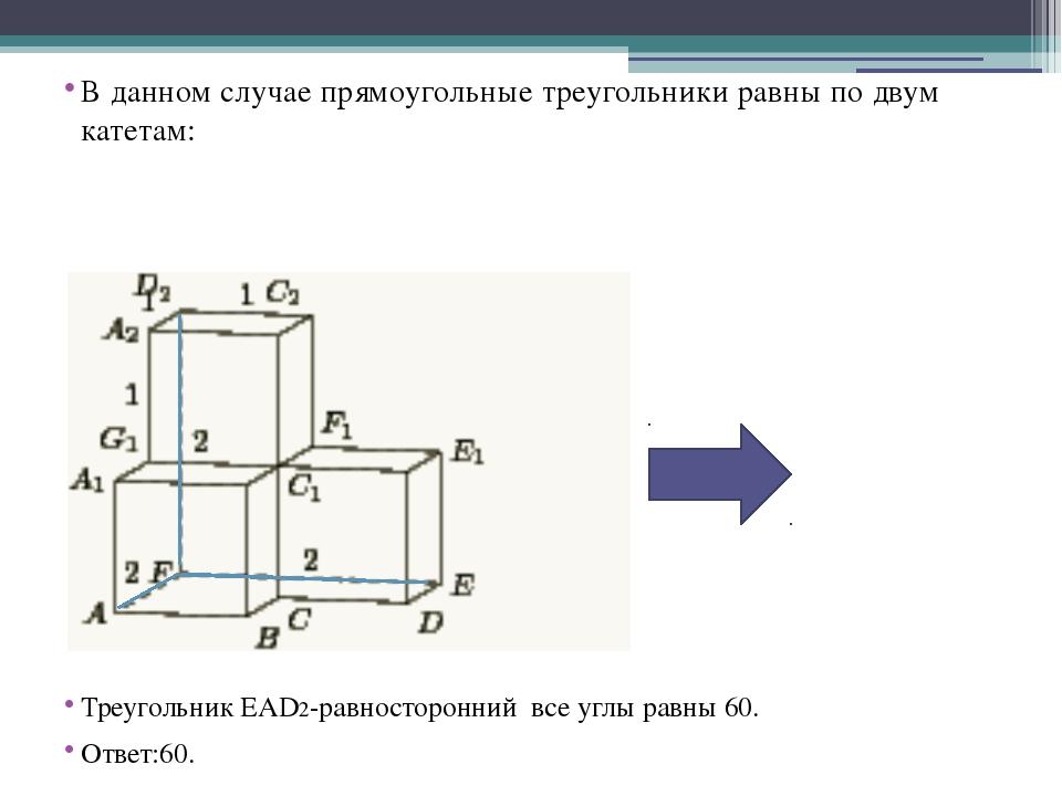 В данном случае прямоугольные треугольники равны по двум катетам: Треугольник...