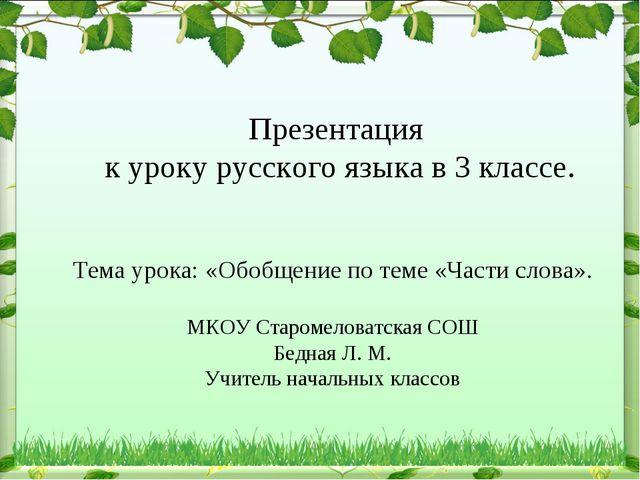 Презентация к уроку русского языка в 3 классе. Тема урока: «Обобщение по теме...