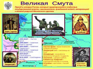 Период в истории России, который характеризовался слабостью государственной в
