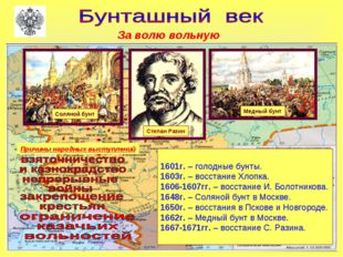 Степан Разин Соляной бунт Медный бунт За волю вольную 1601г. – голодные бунты