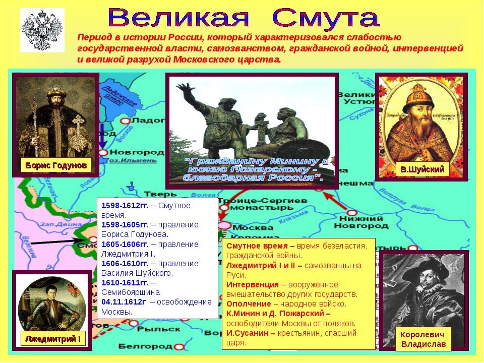 Период в истории России, который характеризовался слабостью государственной в...