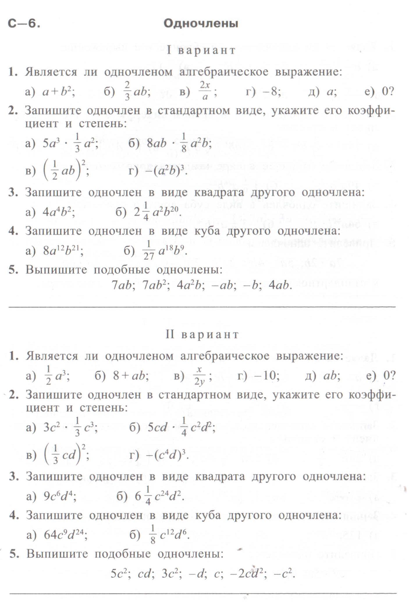 Алгебра ответы на контрольную работу 5 за 7й класс
